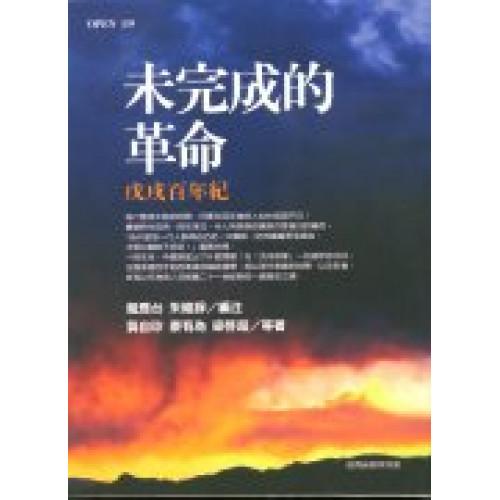 未完成的革命-戊戌百年紀