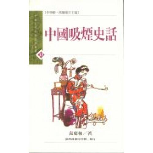 中國吸煙史話