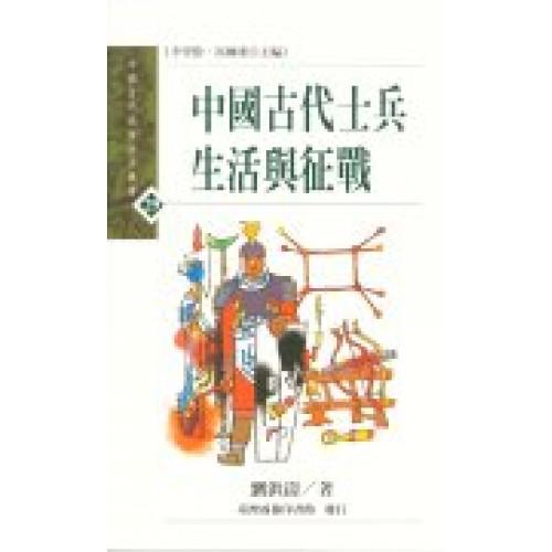 中國古代士兵生活與征戰