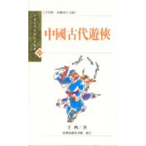中國古代遊俠