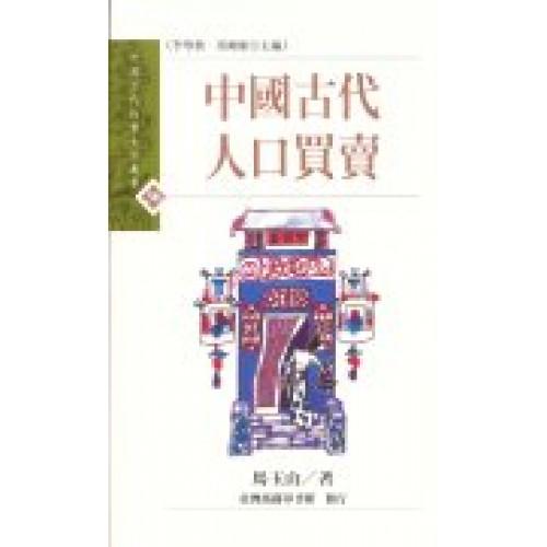 中國古代人口買賣
