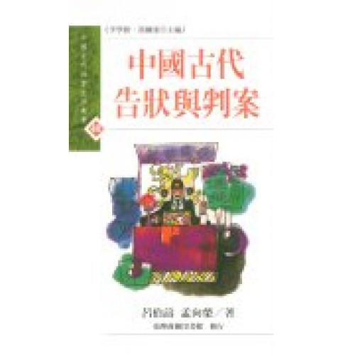 中國古代告狀與判案