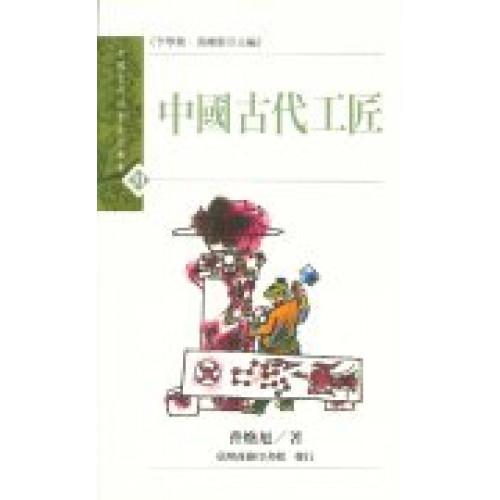 中國古代工匠