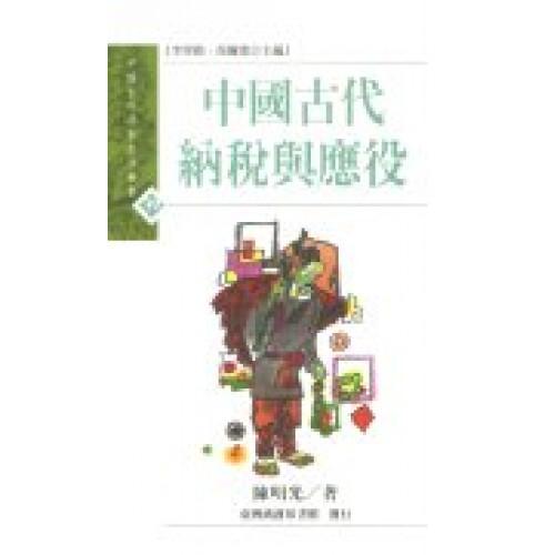 中國古代納稅與應役
