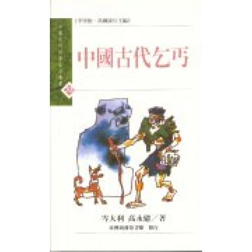中國古代乞丐