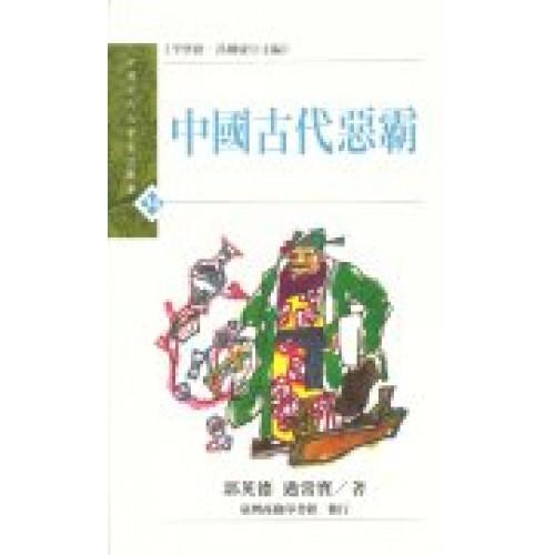 中國古代惡霸