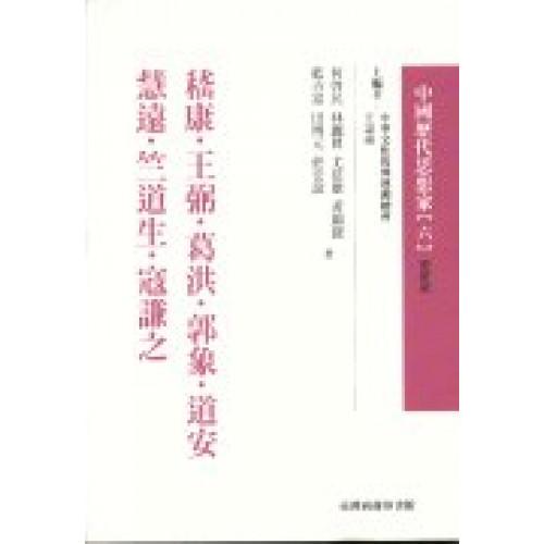 嵇康.王弼.葛洪.郭象.道安.慧遠..-中國歷代思想家(更新版)06