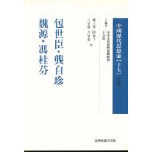 包世臣.龔自珍.魏源.馮桂芬-中國歷代思想家(更新版)17