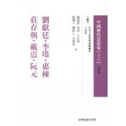 劉獻廷.李塨.惠棟.莊存與.戴震.阮元-中國歷代思想家(更新版)16