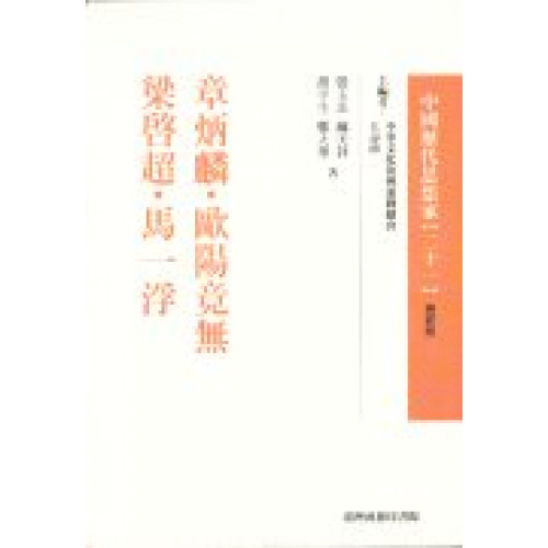 章炳麟.歐陽竟無.梁啟超.馬一浮-中國歷代思想家(更新版)21