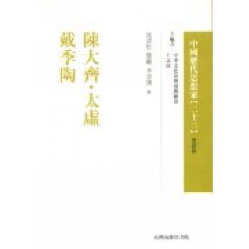 陳大齊.太虛.戴季陶-中國歷代思想家(更新版)23