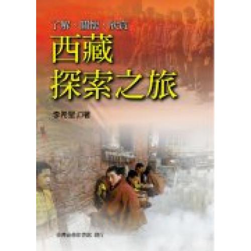 西藏探索之旅-了解.關懷.欣賞