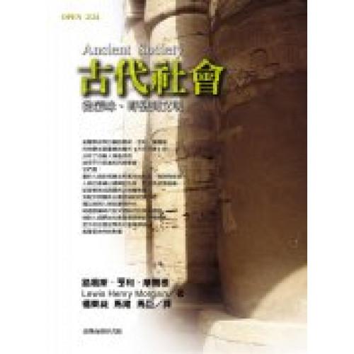 古代社會:從蒙昧.野蠻到文明