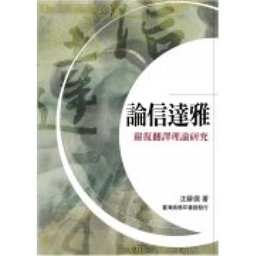 論信達雅-嚴復翻譯理論研究