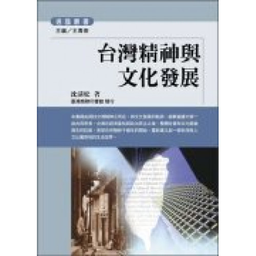 台灣精神與文化發展