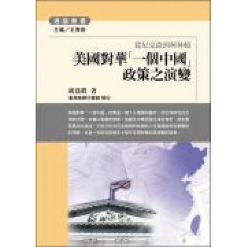美國對華「一個中國」政策之演變-從尼克...