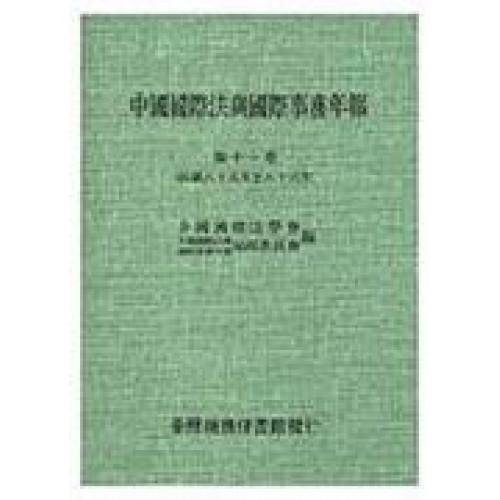 中國國際法與國際事務年報十一