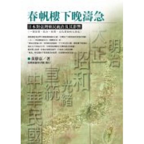 春帆樓下晚濤急-日本對臺灣殖民統治及其影響