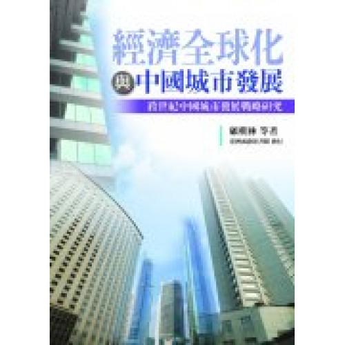 經濟全球化與中國城市發展-跨世紀中國城市.