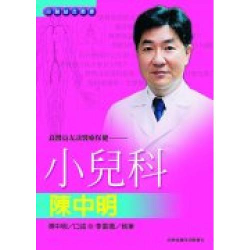良醫益友談醫療保健:小兒科陳中明