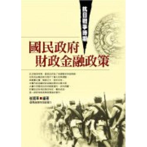 抗日戰爭時期國民政府財政金融政策