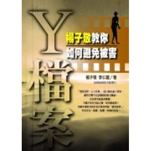 Y檔案-楊子敬教你如何避免被害