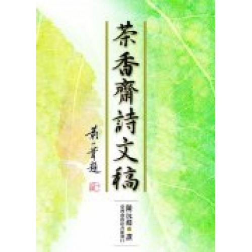 茶香齋詩文稿