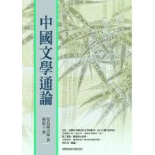 中國文學通論