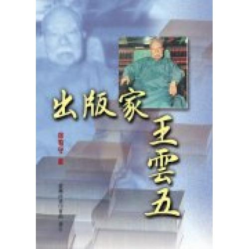 出版家王雲五