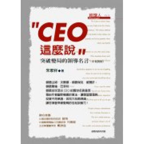 CEO這麼說-突破變局的領導名言
