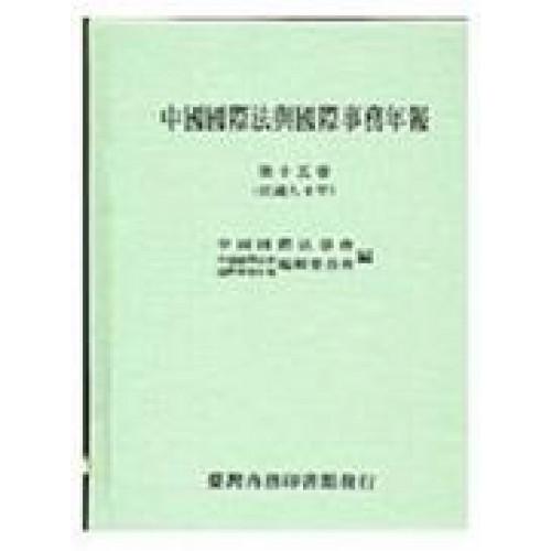 中國國際法與國際事務年報(十五)