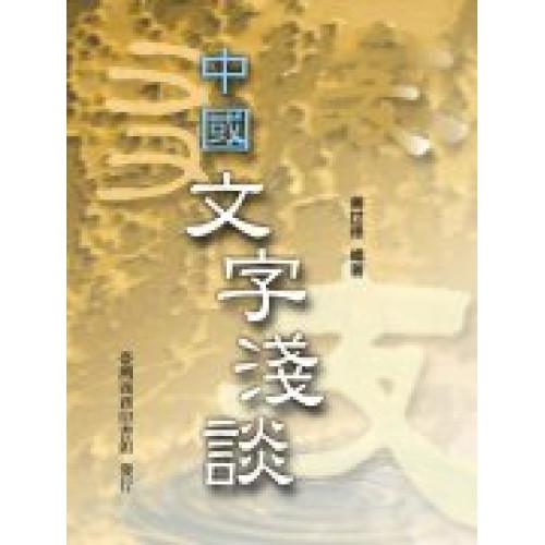 中國文字淺談