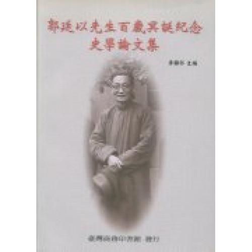 郭廷以先生百歲冥誕紀念史學論文集