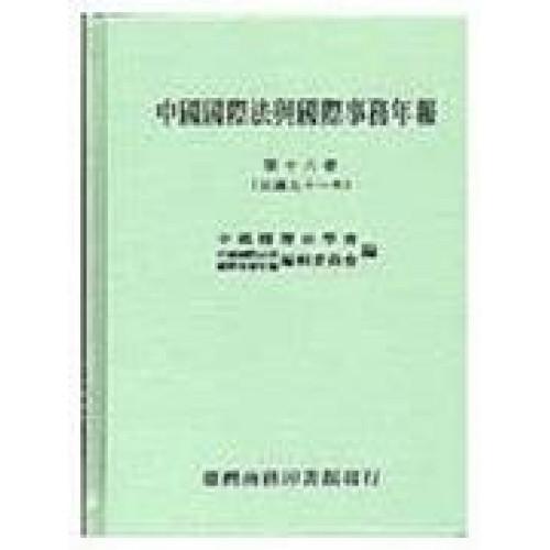 中國國際法與國際事務年報(十六)