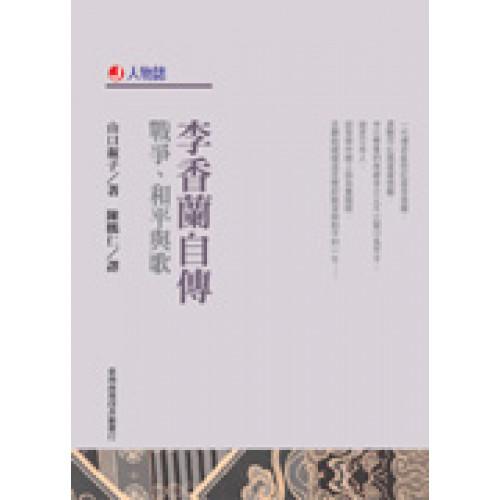 李香蘭自傳-戰爭、和平與歌