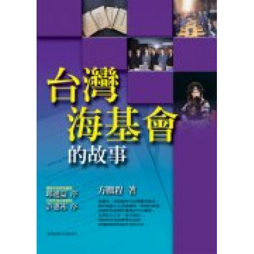 台灣海基會的故事