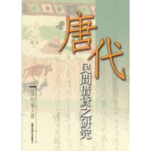唐代民間借貸之研究