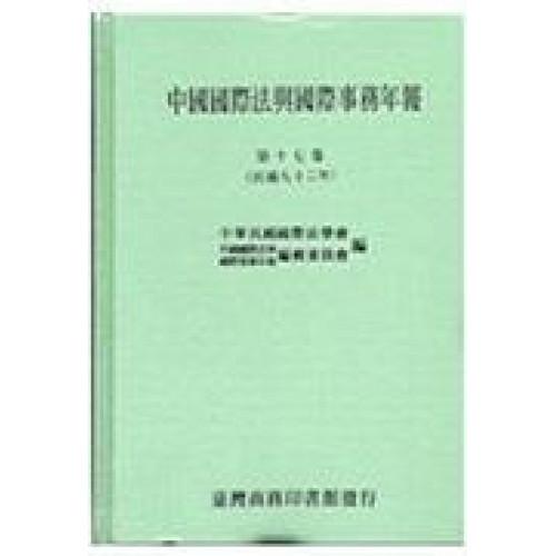 中國國際法與國際事務年報(十七)