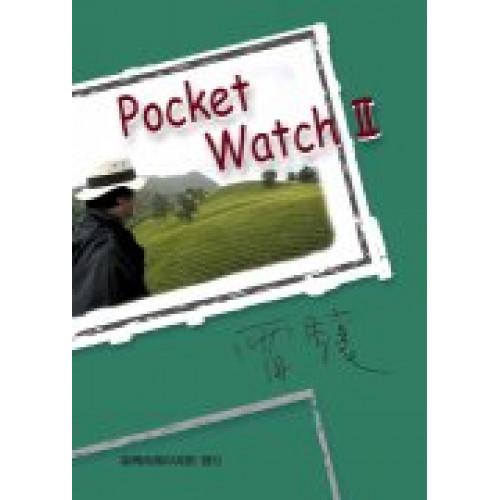 雷驤‧Pocket Watch II