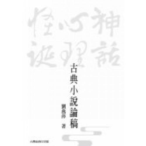古典小說論稿─神話、心理、怪誕