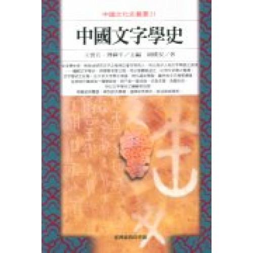 中國文字學史
