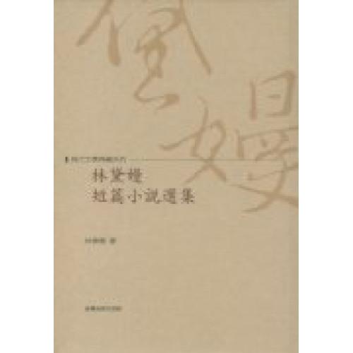 林黛嫚短篇小說選