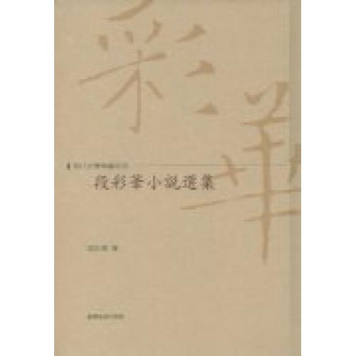 段彩華小說選集