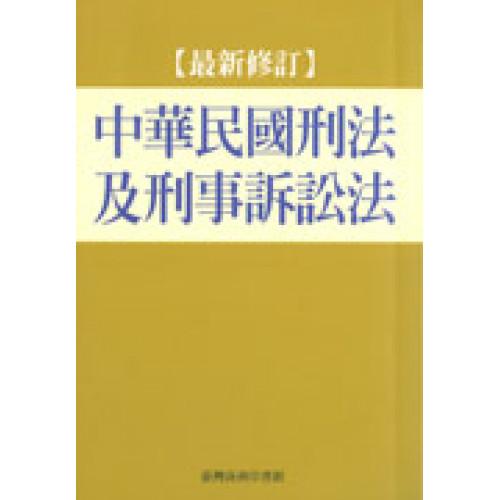 中華民國刑法及刑事訴訟法(最新修訂)