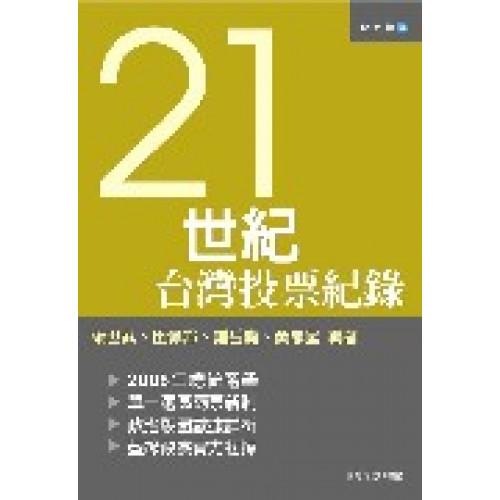 21世紀台灣投票紀錄