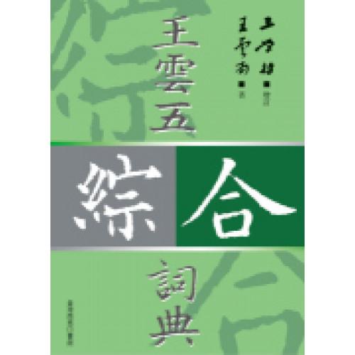 王雲五綜合詞典  增訂本
