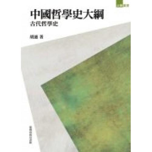 中國哲學史大綱  古代哲學史