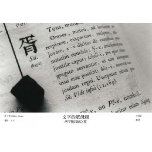 文字的眾母親:活字版印刷之旅