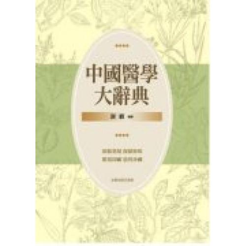 中國醫學大辭典 (一)~(四)