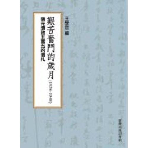 艱苦奮鬥的歲月(1936-1948)─張元濟致王雲五的信札